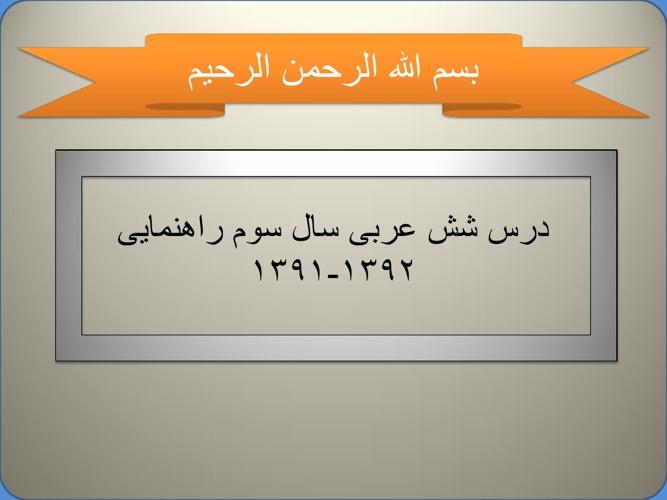عربی درس 6