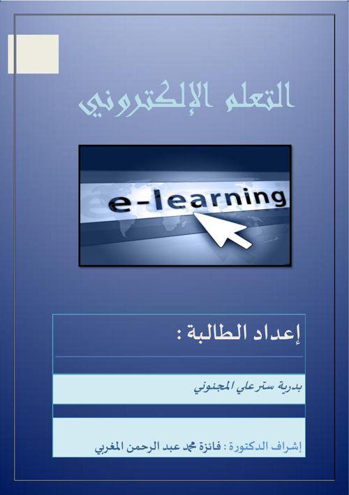 التعلم الإلكتروني 1