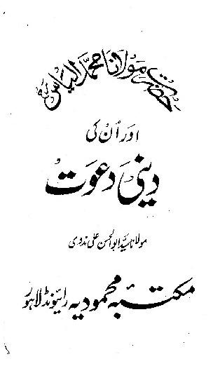 Maulana Ilyas Kandhelvi Aur Unki  Deeni Dawat