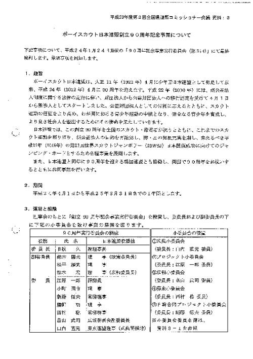 平成23年12月県連盟コミッショナー会議資料(抜粋)