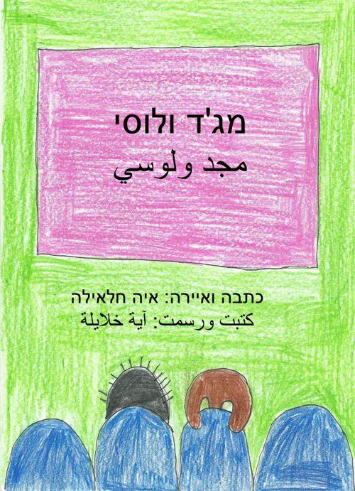 הספר של איה חלאילה