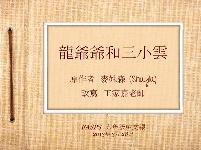 龍爺爺和三小雲 ebook
