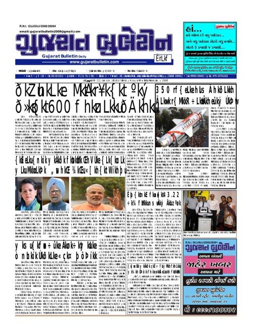 Gujarat Bulletin