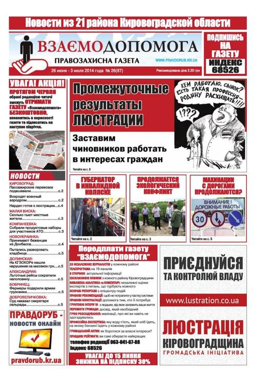 """""""Взаимопомощь"""", №26(87)"""