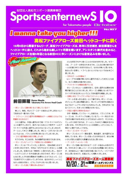 sports center news 2012-10