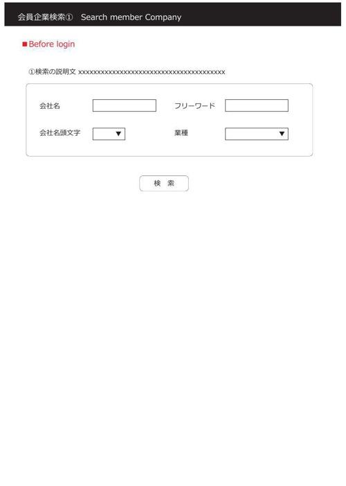 JCC-会員企業検索