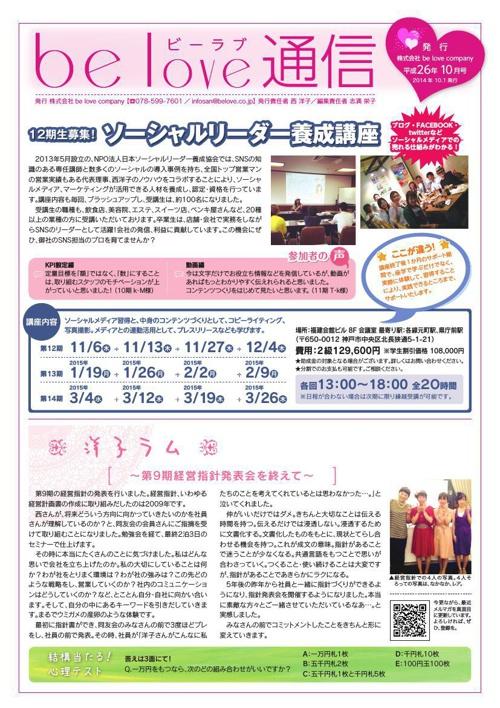2014ビーラブ通信10月_単ページ