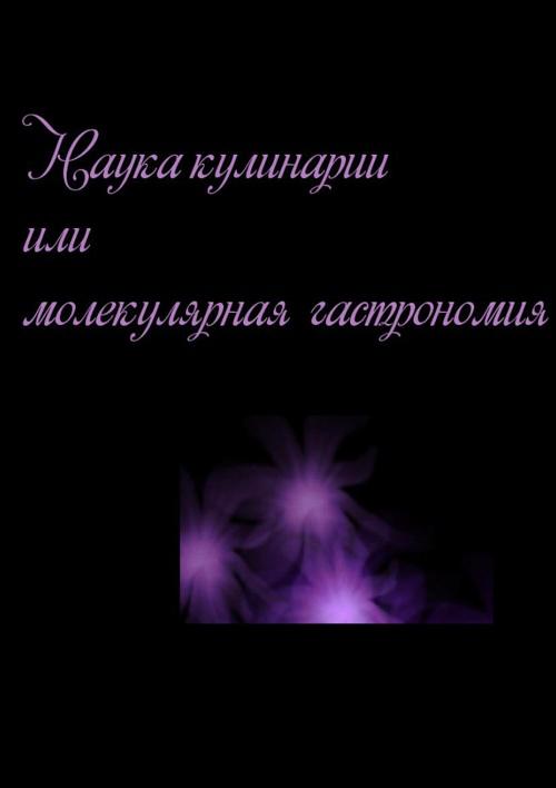 """""""Наука кулинарии или молекулярная гастрономия"""""""