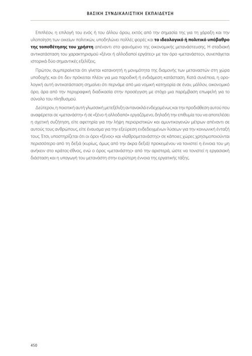 Βασική Συνδικαλιστική Εκπαίδευση: Νέα έκδοση 2