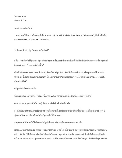 Conversations with Thaksin โดย ทอม เพลทที่มา เจแปน ไทม์