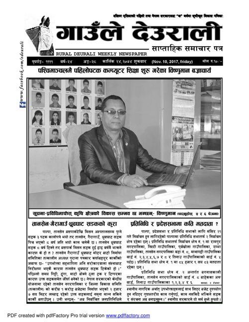 Vol-1111 Gaunle Deurali Weekly 24 Kartik 074