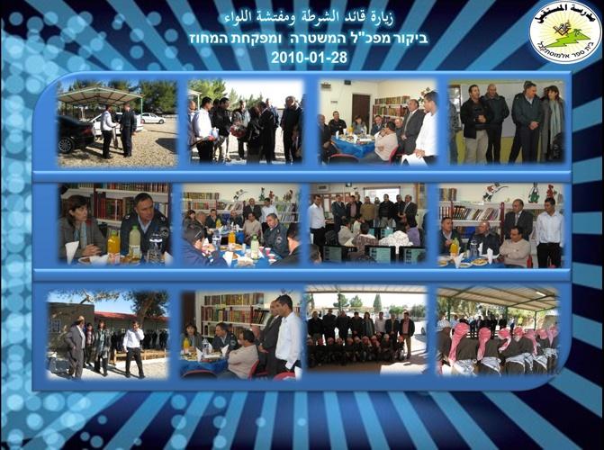 ביקורים בבית ספר אלמוסתקבל-.زيارات لمدرسة المستقبل