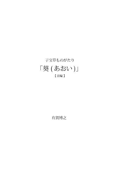 子宝草ものがたり 葵【前編】
