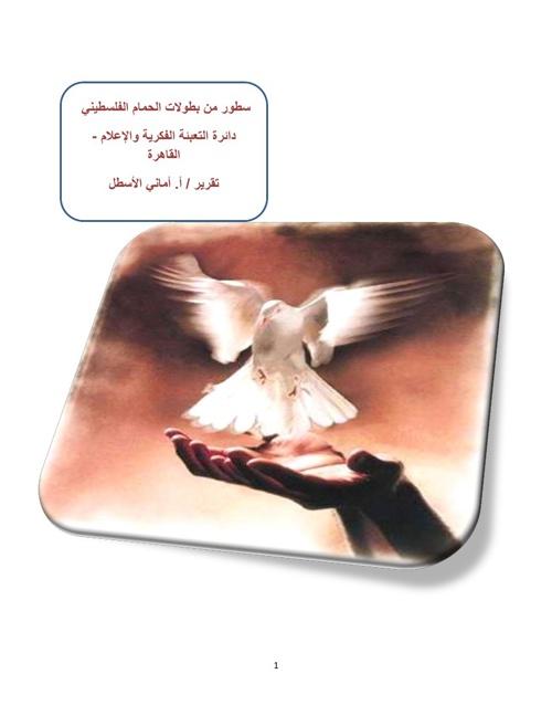 سطور من بطولات الحمام الفلسطيني