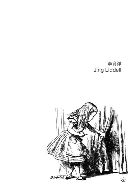 Jing's cv in Chinese(Traditional)