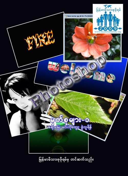 Copy (2) of kyaw