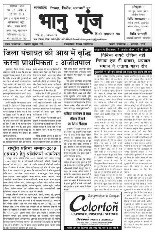 Bhanugunj_20-27_May_edition