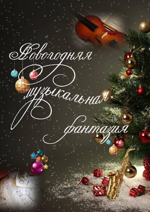 Copy of Новогодняя музыкальная фантазия