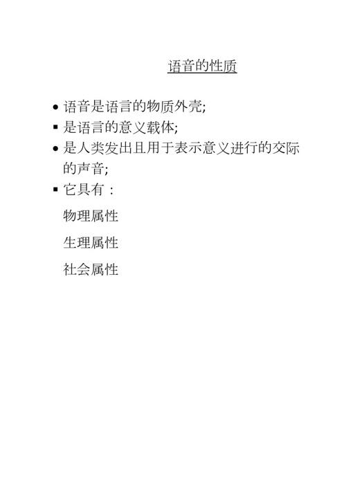 Copy of Chinese Language Phonology & Phonetics I
