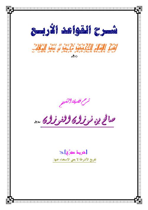 شرح القواعد الأربعة للشيخ محمد عبد الوهاب.الفوزان