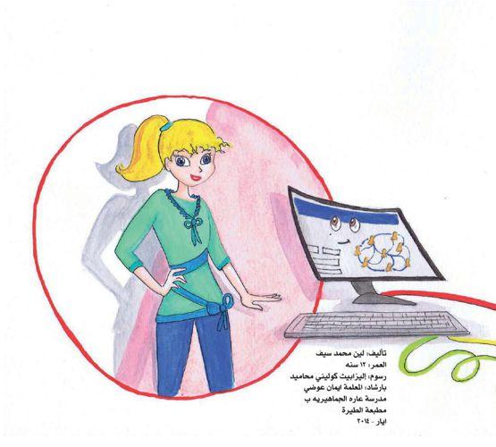 ياسمين والفيسبوك