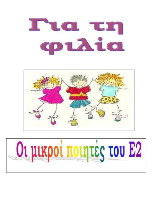Copy of Copy of ΠΟΙΗΜΑΤΑ ΦΙΛΙΑΣ