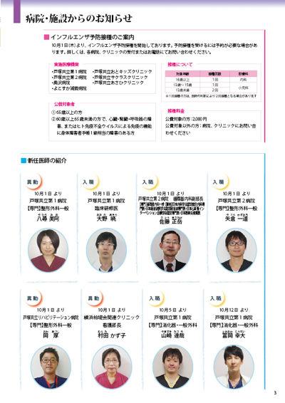 医療法人横浜柏堤会 広報誌 ひだまりvol.56 2015年11月号