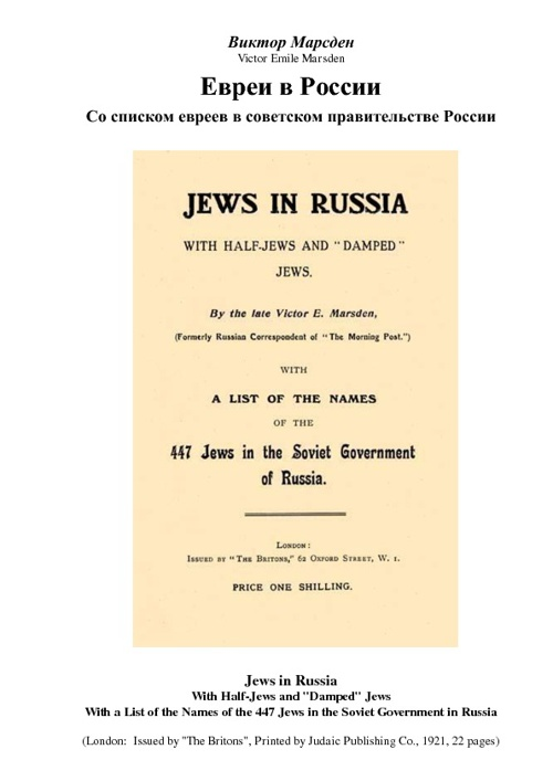 Copy of Copy of Copy of Jews in Russia