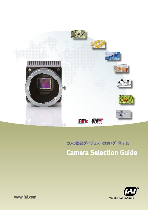 JAI Camera Selection Guide電子版