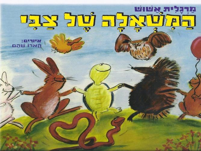 Copy of המשאלה של צבי