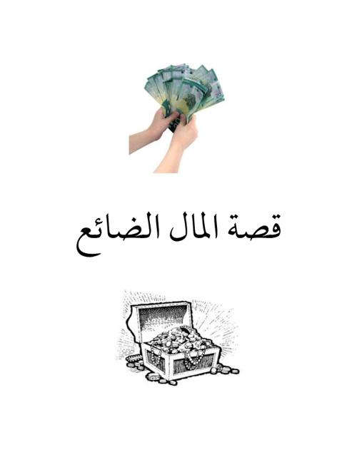 قصة المال الضائع