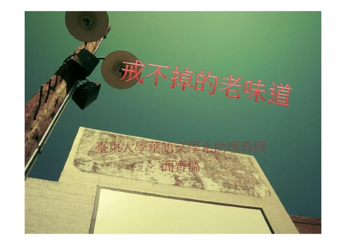 Tatami's Story at Taitung