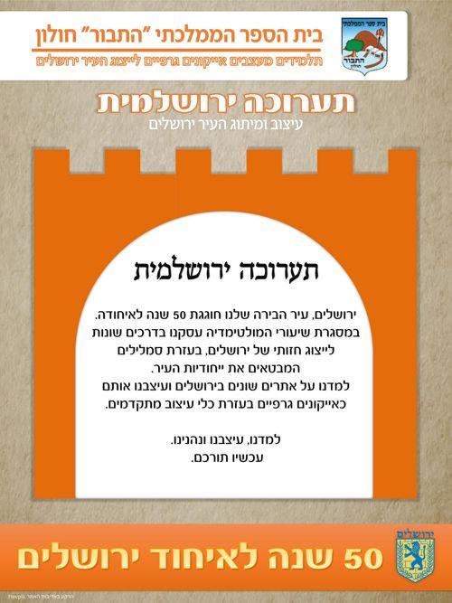 התבור חולון תערוכת ירושלים