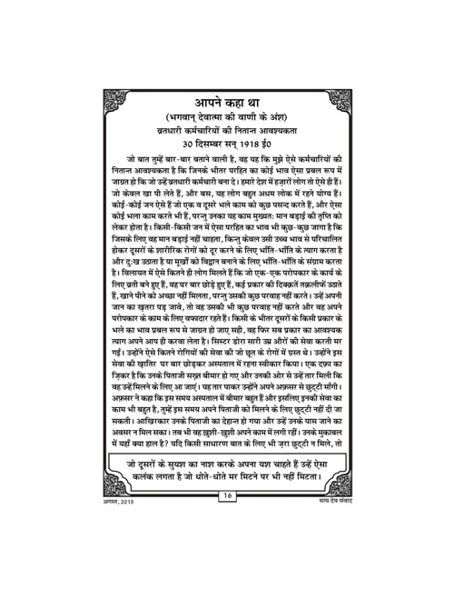 Patrika August 2013, Part 2