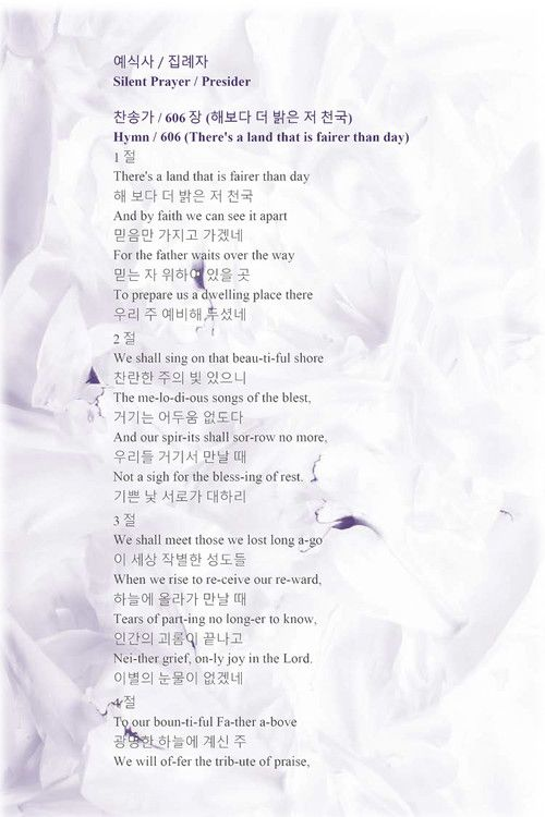 Funeral Service Program for Mrs. Keejin Sara Kim