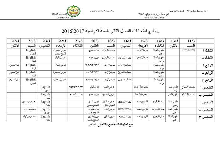 برنامج امتحانات الفصل الثاني17 (1).doc