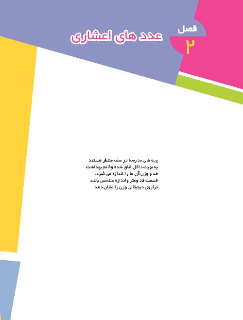 ریاضیات 6 / فصل 2