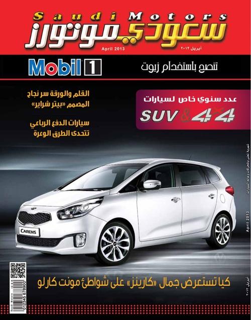 Saudi Motors April 2013