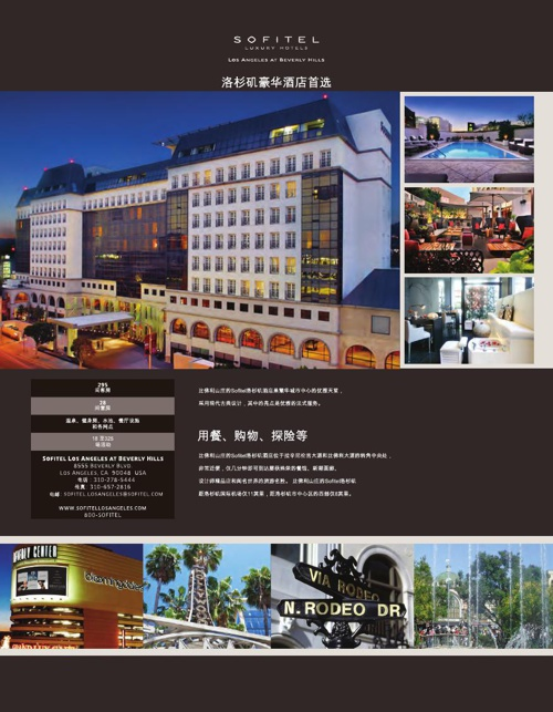 Sofitel Los Angeles at Beverly Hills Brochure (Chinese)