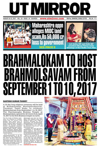 UT MIRROR SILVASSA EDITION, AUGUST 16-31, 2017