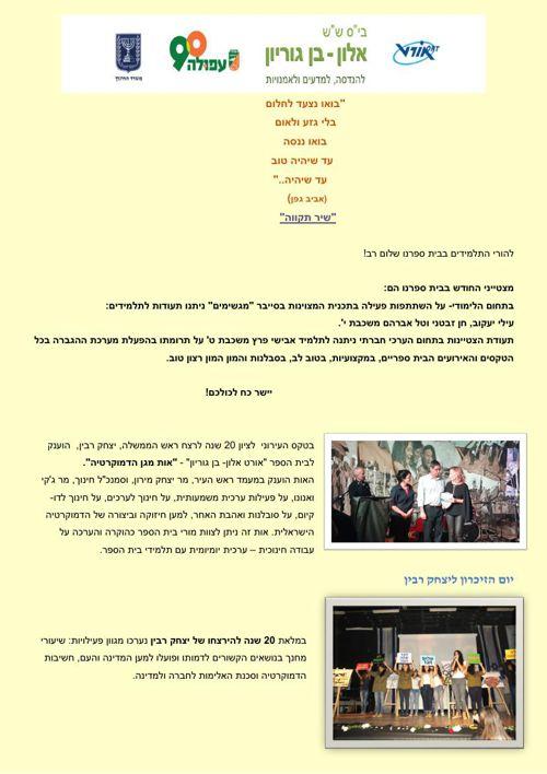 איגרת נובמבר- אלון בן גוריון