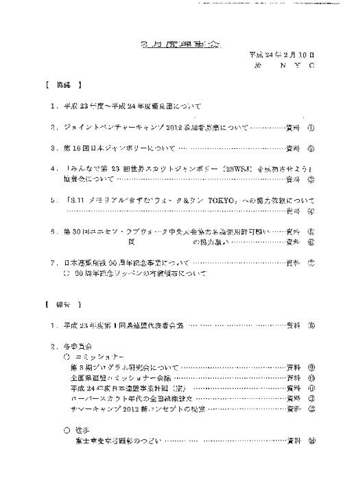 ボーイスカウト東京連盟 平成24年2月理事会報告