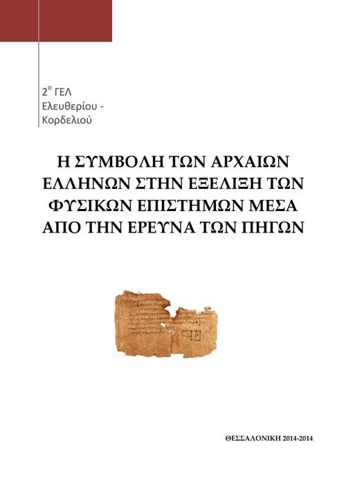 Ancient Greek Science Philosophers