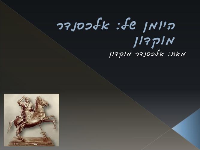 אלכסנדר מוקדון