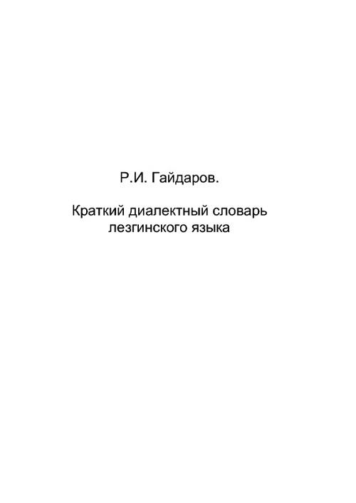 Краткий диалектный словарь лезгинского языка