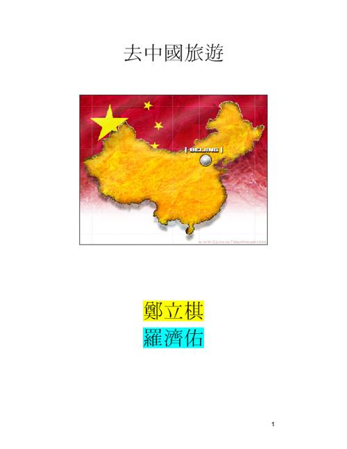 去中國旅行