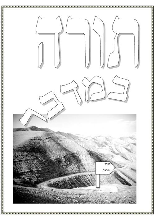 דפי עבודה במדבר
