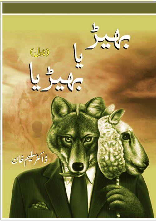 Bhed ya Bhediya - Urdu Novel by Dr. Salim Khan