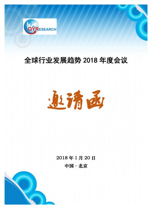 QYResearch 全球行业发展趋势2018年度会议(邀请函)(Final)
