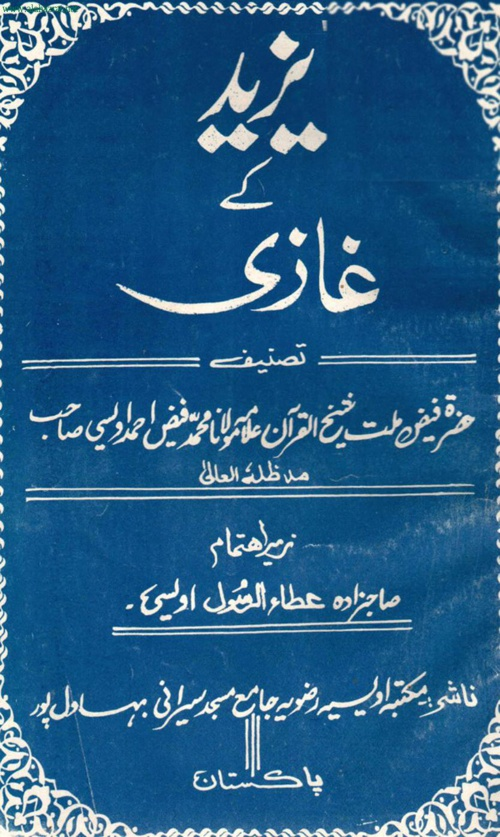 Yazeed-Kay-Ghazi